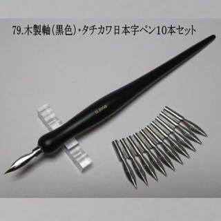 79.木製黒ペン軸・タチカワ日本字ペン10本「鉛筆、ボールペン感覚で描ける」(コミック用品)