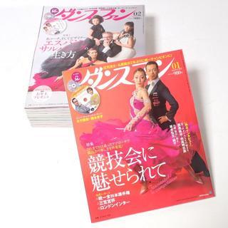 C910 ダンスファン 2013年 1~12月号 7、12月号抜け DVD未開封(趣味/スポーツ)