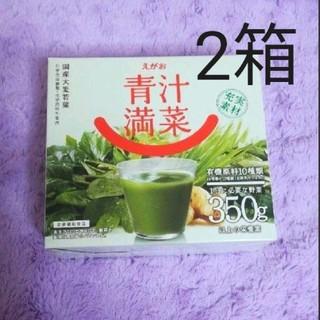 エガオ(えがお)のえがおの青汁満菜  31袋入/2箱セット(青汁/ケール加工食品 )