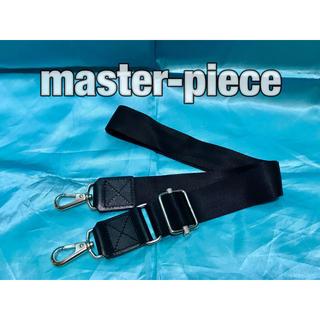マスターピース(master-piece)のマスターピース ショルダーベルト ショルダーストラップ ブラック 黒 (その他)
