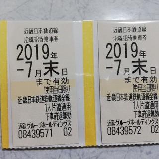 キンテツヒャッカテン(近鉄百貨店)の近鉄 株主優待券 2枚(鉄道乗車券)