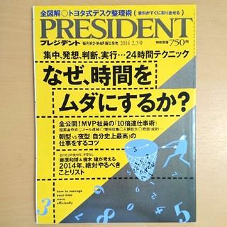 雑誌プレジデント 2014.2.3号(ニュース/総合)