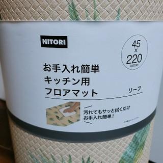 ニトリ(ニトリ)のニトリ キッチンマット 新品・未使用(キッチンマット)