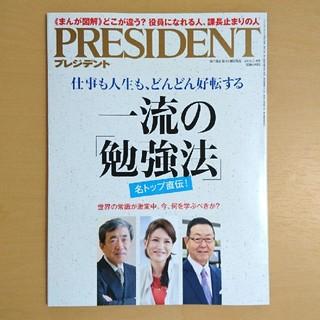 雑誌プレジデント 2016.7.4号(ニュース/総合)