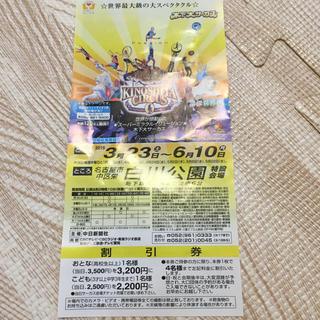 木下サーカス 名古屋公演割引券(サーカス)