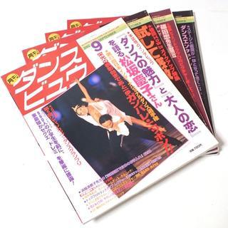 C912 月刊ダンスビュウ 2002年 9.10.11.12月号 (趣味/スポーツ)