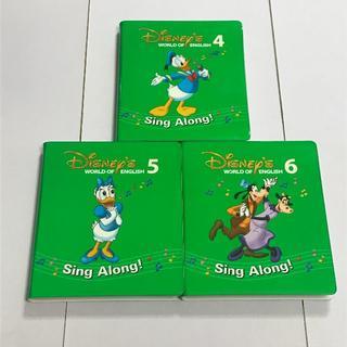 ディズニー(Disney)のシングアロング 緑 4~6 DVD ディズニー英語システム singalong(キッズ/ファミリー)