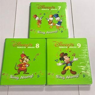 ディズニー(Disney)の未開封 シングアロング 7~9 DVD ワールドファミリー singalong(キッズ/ファミリー)