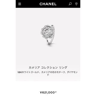 シャネル(CHANEL)の新作 新品未使用 CHANEL カメリア ダイヤ リング(リング(指輪))