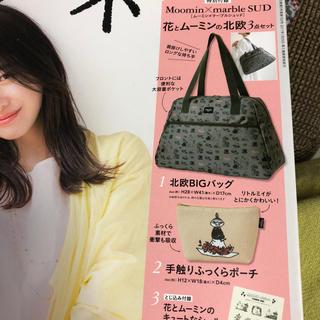タカラジマシャ(宝島社)のリンネル  5月号付録(ファッション)