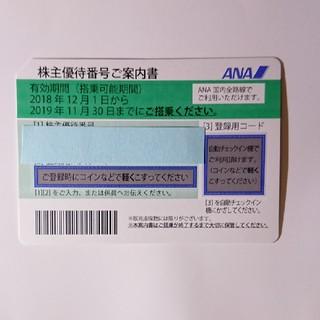 エーエヌエー(ゼンニッポンクウユ)(ANA(全日本空輸))のANA 株主優待券 1枚(その他)