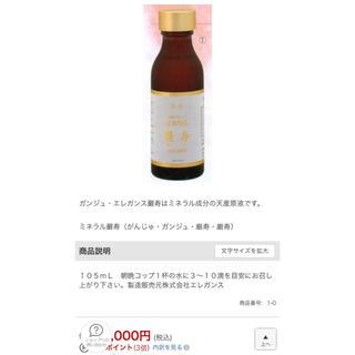 がんじゅ  ミネラルイオン水(ミネラルウォーター)