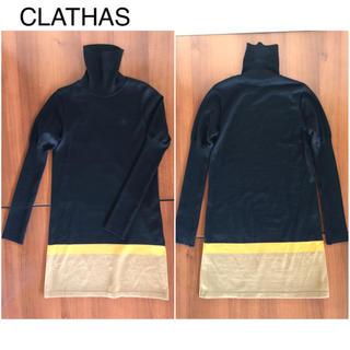 クレイサス(CLATHAS)のクレイサス ニットワンピース(ニット/セーター)