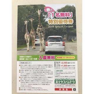 富士サファリパーク 特別優待券(動物園)