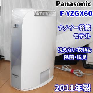 Panasonic - ✨ナノイー搭載✨パナソニック デシカント式除湿乾燥機 F-YZGX60