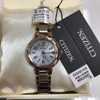 シチズン(CITIZEN)の腕時計 レディース 時計 シチズンクロスシーXC 北川景子 ES9430-54B(腕時計)