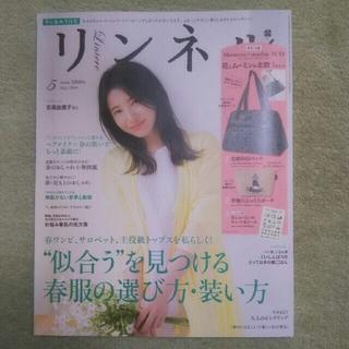 タカラジマシャ(宝島社)のリンネル 2019年5月号 本のみ(ファッション)