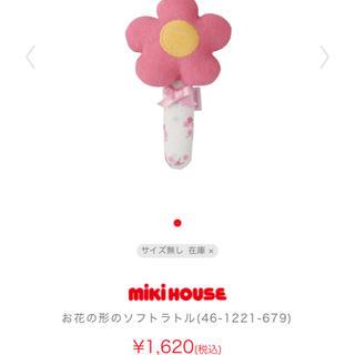 ミキハウス(mikihouse)のミキハウス ソフトガラガラ 新品(がらがら/ラトル)