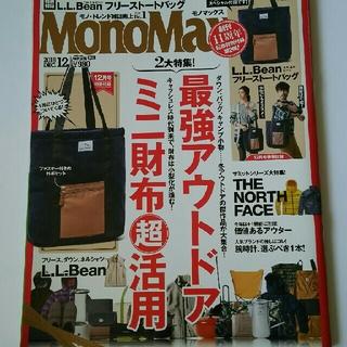 タカラジマシャ(宝島社)のMonoMax 2018年12月号 雑誌のみ(ファッション)