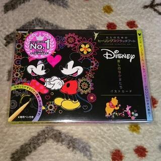 ディズニー(Disney)のスクラッチアート ディズニー(アート/エンタメ)