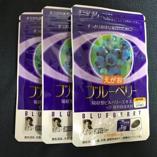 エガオ(えがお)のサプリメント(ブルーベリー、えがお)3パック(3か月分) 賞味期限1年以上(その他)