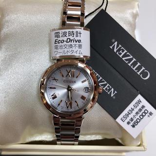 シチズン(CITIZEN)の腕時計 レディース 時計 シチズンクロスシーXC 北川景子 ES9434-53W(腕時計)