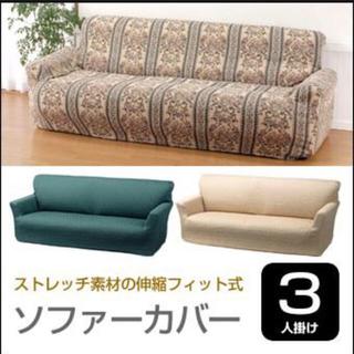 ソファーカバー 3人掛け(ソファカバー)