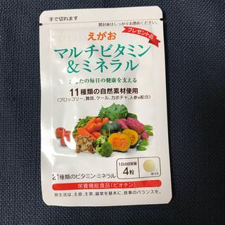 エガオ(えがお)のマルチビタミンミネラル(ビタミン)