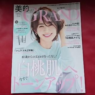 ショウガクカン(小学館)の美的 グラン グラン vol3 本のみ 雑誌 おまけ付(その他)
