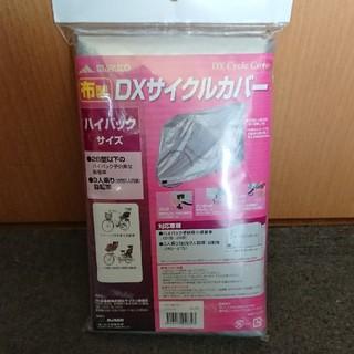 YKM様専用  布製DXサイクルカバー(自転車)