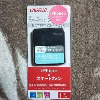 バッファロー(Buffalo)のiPhone スマートフォン 充電器(バッテリー/充電器)