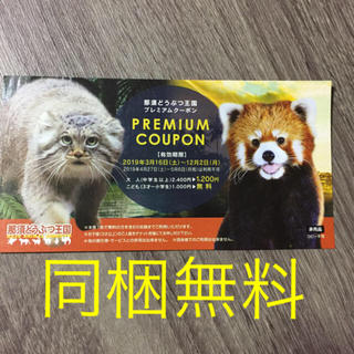 那須どうぶつ王国 割引券(動物園)