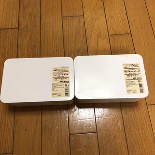 ムジルシリョウヒン(MUJI (無印良品))のウェットシートケース×2個 新品 未使用 無印良品 おまけ付き ラクマ最安(日用品/生活雑貨)