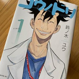 コウダンシャ(講談社)の漫画 コウノドリ(青年漫画)