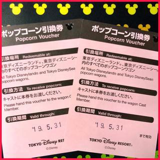 ディズニー(Disney)のポップコーン 引換券 引き換え券 ディズニー ポップコーンワゴン(フード/ドリンク券)