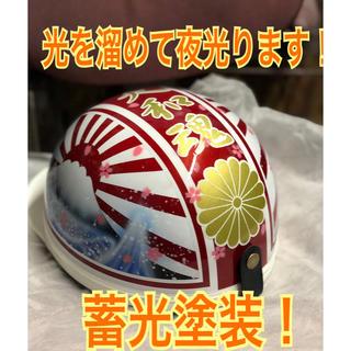 【蓄光】富士日章コルク半!エアブラシ !蓄光塗装!(ヘルメット/シールド)