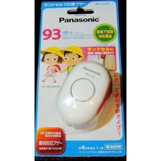 パナソニック(Panasonic)の防犯ブザー(防災関連グッズ)
