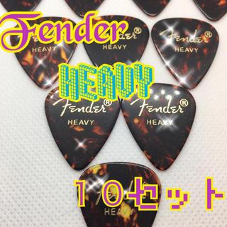 フェンダー(Fender)のギターピック フェンダー  ティアドロップ べっ甲 ヘビー 10セット (エレキギター)