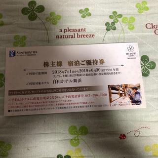 ディズニー(Disney)の日和ホテル舞浜 宿泊優待券(宿泊券)