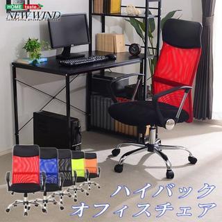 送料無料!ハイバックメッシュオフィスチェアー(パソコンチェア・OAチェア)(デスクチェア)