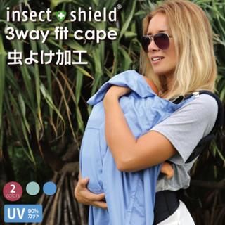 ベビーケープ 虫よけ UVカット 3way