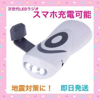 【人気★沸騰】ラジオライト 手回し発電 USB充電 懐中電灯(防災関連グッズ)
