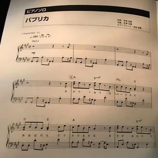 ヤマハ(ヤマハ)のピアノ楽譜  パプリカ(ポピュラー)