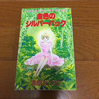 シュウエイシャ(集英社)の金色のシルバーバック/清原なつの(少女漫画)