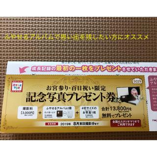 キタムラ(Kitamura)のスタジオマリオ  (お宮参り用品)