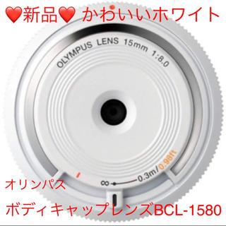 オリンパス(OLYMPUS)の⭐️新品⭐️オリンパス ボディキャップレンズBCL-1580❤️かわいいホワイト(レンズ(単焦点))