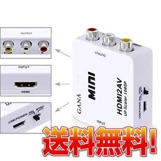 ★ HDMI入力をコンポジット出力へ変換 1080P対応 変換コンバーター(映像用ケーブル)