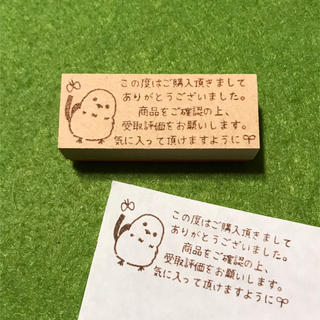 thank you受取評価シマエナガ2.5(はんこ)