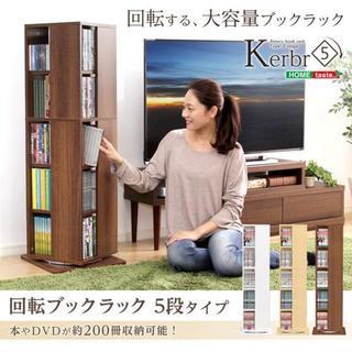 送料無料!大量収納!回転ブックラック5段 おしゃれ 3色 本棚 DVD CD(本収納)