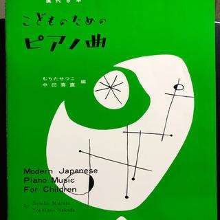中田喜直  こどものためのピアノ曲(クラシック)